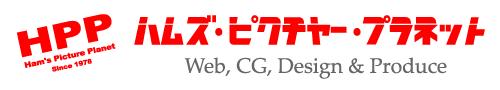 ハムズ・ピクチャー・プラネット