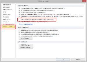 プライバシーオプションで「□ [リサーチ] 作業ウィンドウで新しいサービスの機能とインストールを許可する」のチェックを外します。
