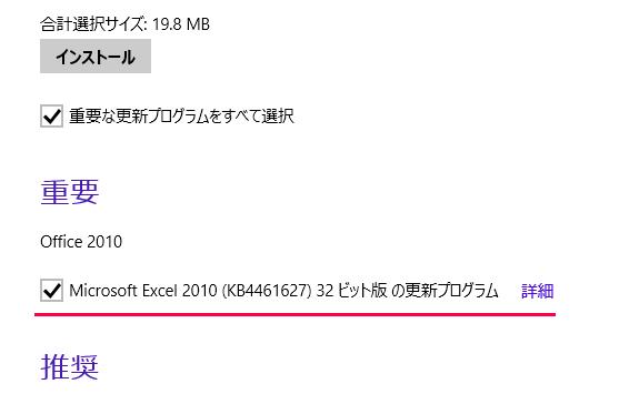 Microsoft Excel 2010 (KB4461627) 32ビット版の更新プログラム